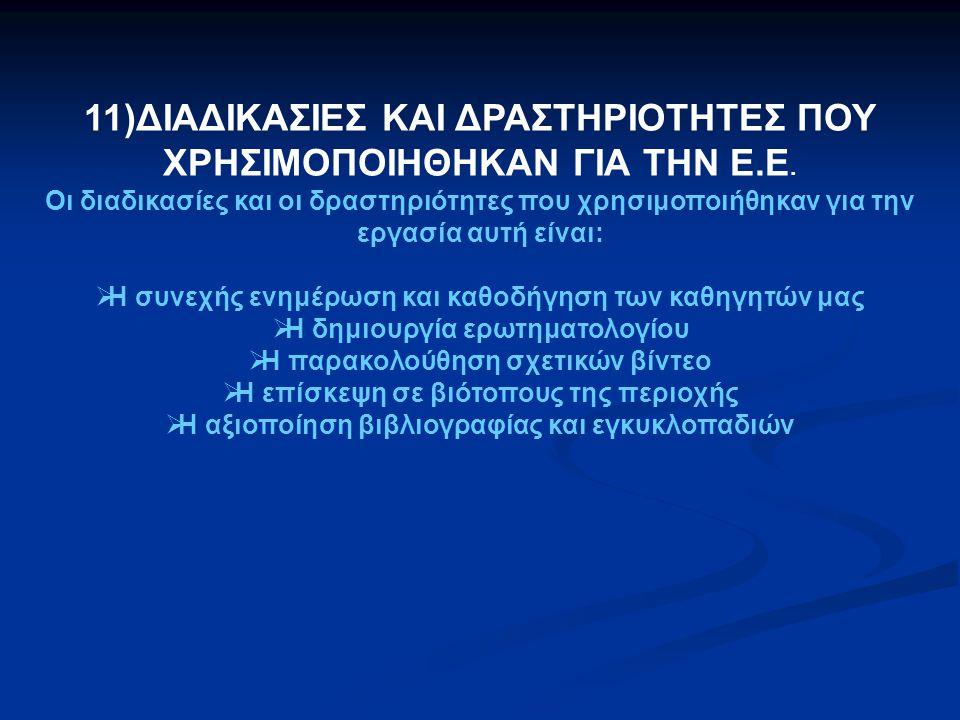 11)ΔΙΑΔΙΚΑΣΙΕΣ ΚΑΙ ΔΡΑΣΤΗΡΙΟΤΗΤΕΣ ΠΟΥ ΧΡΗΣΙΜΟΠΟΙΗΘΗΚΑΝ ΓΙΑ ΤΗΝ Ε.Ε. Οι διαδικασίες και οι δραστηριότητες που χρησιμοποιήθηκαν για την εργασία αυτή είν