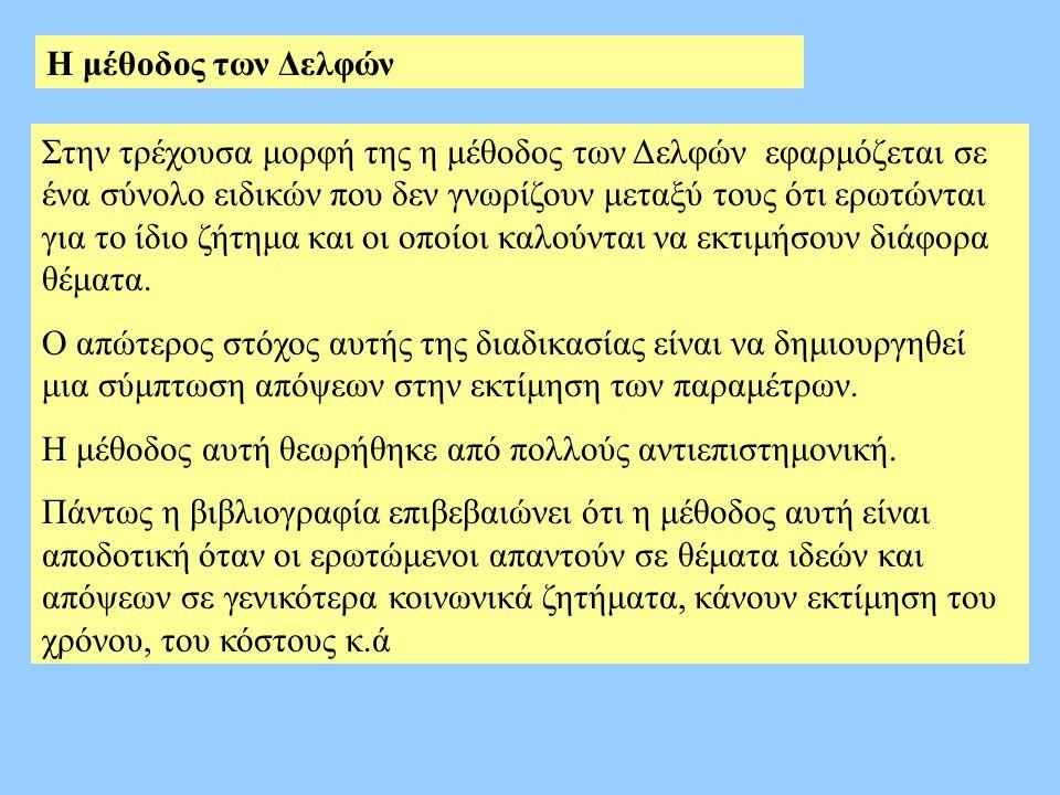 Η μέθοδος των Δελφών Στην τρέχουσα μορφή της η μέθοδος των Δελφών εφαρμόζεται σε ένα σύνολο ειδικών που δεν γνωρίζουν μεταξύ τους ότι ερωτώνται για το