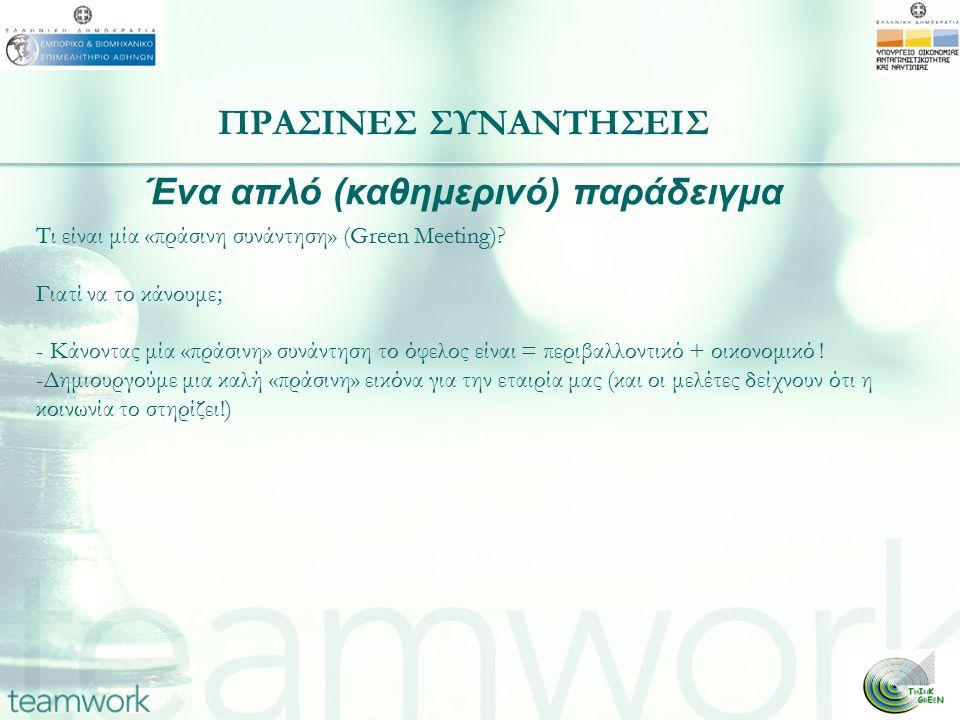 ΠΡΑΣΙΝΕΣ ΣΥΝΑΝΤΗΣΕΙΣ Ένα απλό (καθημερινό) παράδειγμα Τι είναι μία «πράσινη συνάντηση» (Green Meeting).