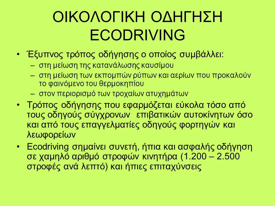 Έξυπνος τρόπος οδήγησης ο οποίος συμβάλλει: –στη μείωση της κατανάλωσης καυσίμου –στη μείωση των εκπομπών ρύπων και αερίων που προκαλούν το φαινόμενο