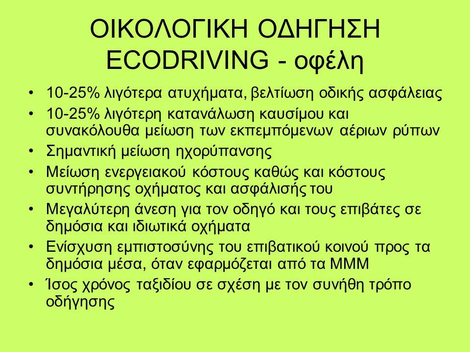 ΟΙΚΟΛΟΓΙΚΗ ΟΔΗΓΗΣΗ ECODRIVING - οφέλη 10-25% λιγότερα ατυχήματα, βελτίωση οδικής ασφάλειας 10-25% λιγότερη κατανάλωση καυσίμου και συνακόλουθα μείωση