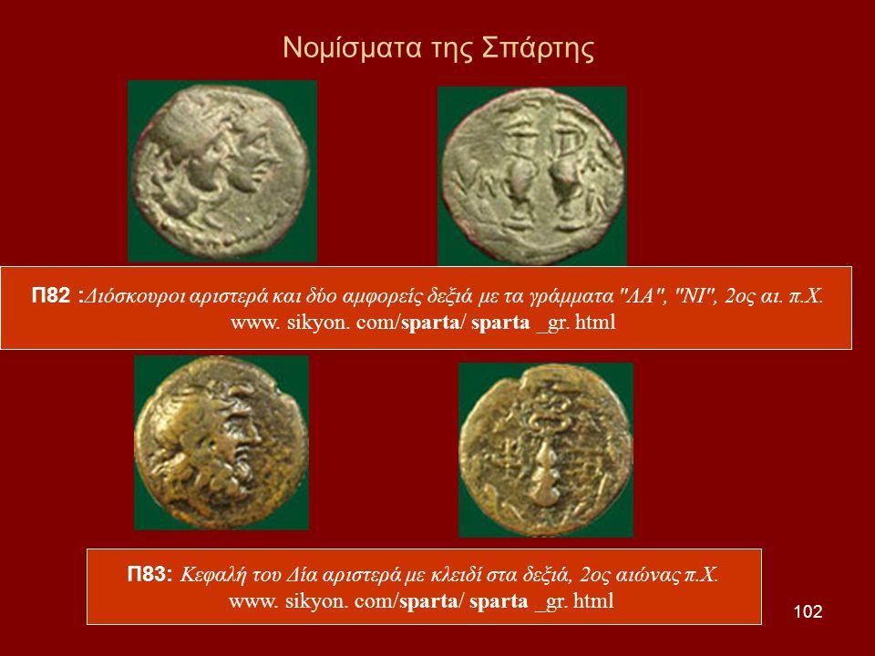 102 Νομίσματα της Σπάρτης Π82 : Διόσκουροι αριστερά και δύο αμφορείς δεξιά με τα γράμματα