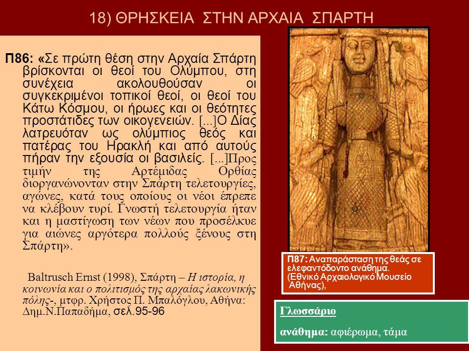 105 Γλωσσάριο ανάθημα: αφιέρωμα, τάμα Π87: Αναπαράσταση της θεάς σε ελεφαντόδοντο ανάθημα. (Εθνικό Αρχαιολογικό Μουσείο Αθήνας), Π86: «Σε πρώτη θέση σ