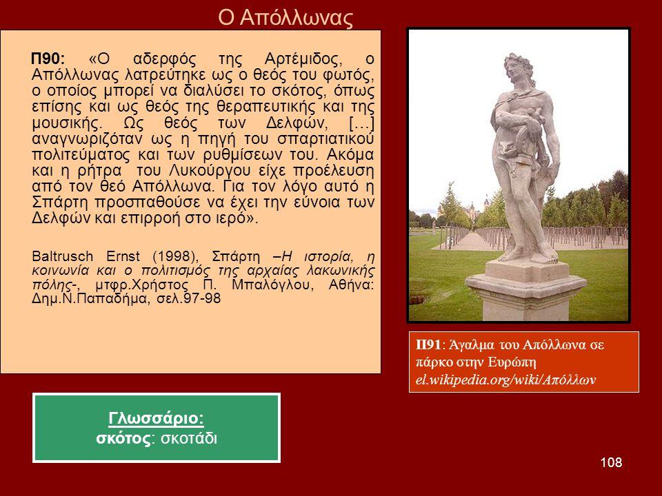 108 Π90: «Ο αδερφός της Αρτέμιδος, ο Απόλλωνας λατρεύτηκε ως ο θεός του φωτός, ο οποίος μπορεί να διαλύσει το σκότος, όπως επίσης και ως θεός της θερα