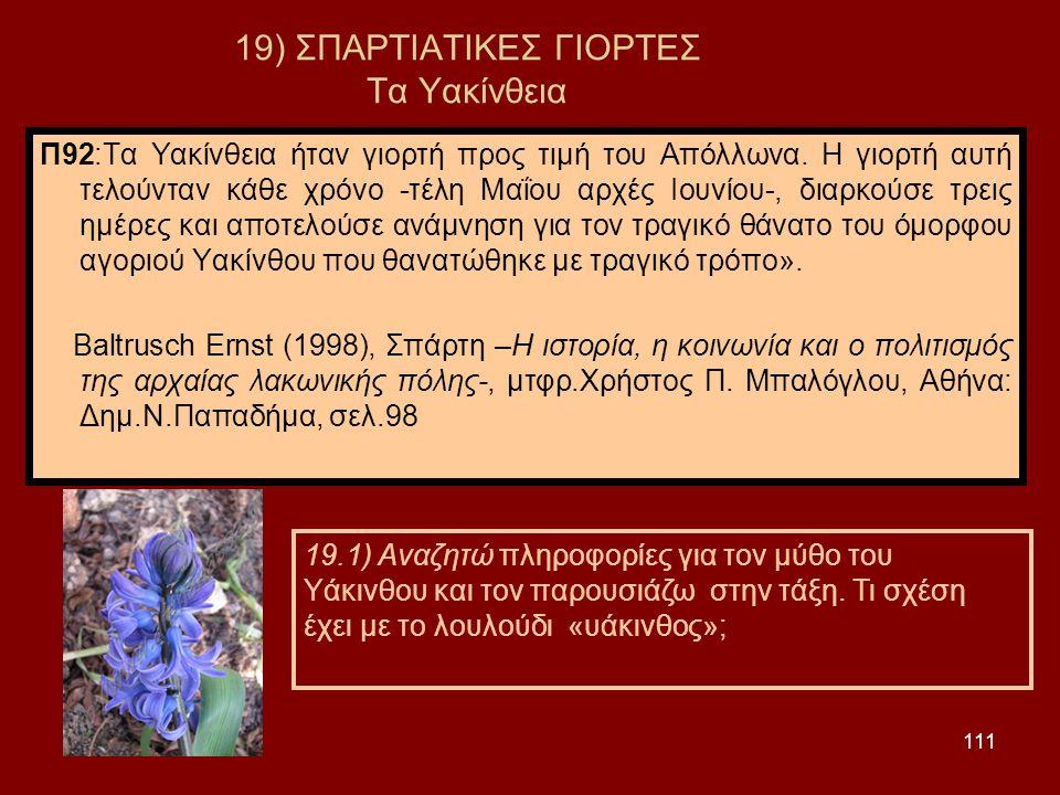 111 Π92:Τα Υακίνθεια ήταν γιορτή προς τιμή του Απόλλωνα. Η γιορτή αυτή τελούνταν κάθε χρόνο -τέλη Μαΐου αρχές Ιουνίου-, διαρκούσε τρεις ημέρες και απο