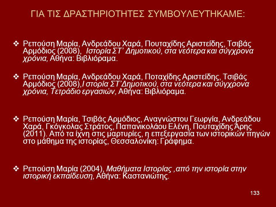133 ΓΙΑ ΤΙΣ ΔΡΑΣΤΗΡΙΟΤΗΤΕΣ ΣΥΜΒΟΥΛΕΥΤΗΚΑΜΕ:  Ρεπούση Μαρία, Ανδρεάδου Χαρά, Πουταχίδης Αριστείδης, Τσιβάς Αρμόδιος (2008), Ιστορία ΣΤ' Δημοτικού, στα