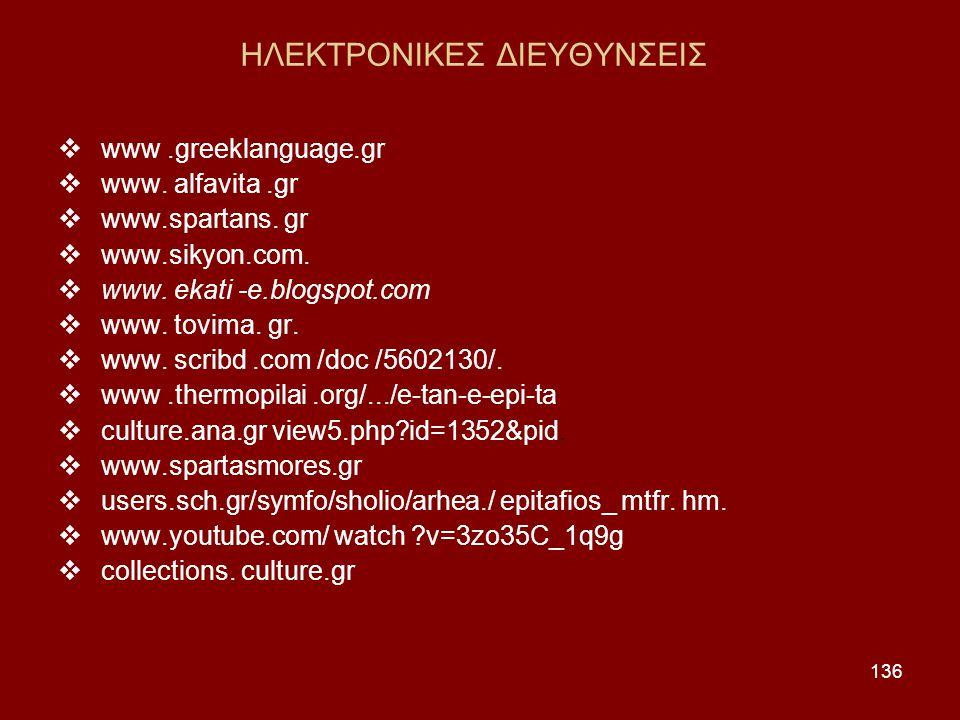 136 ΗΛΕΚΤΡΟΝΙΚΕΣ ΔΙΕΥΘΥΝΣΕΙΣ  www.greeklanguage.gr  www. alfavita.gr  www.spartans. gr  www.sikyon.com.  www. ekati -e.blogspot.com  www. tovima