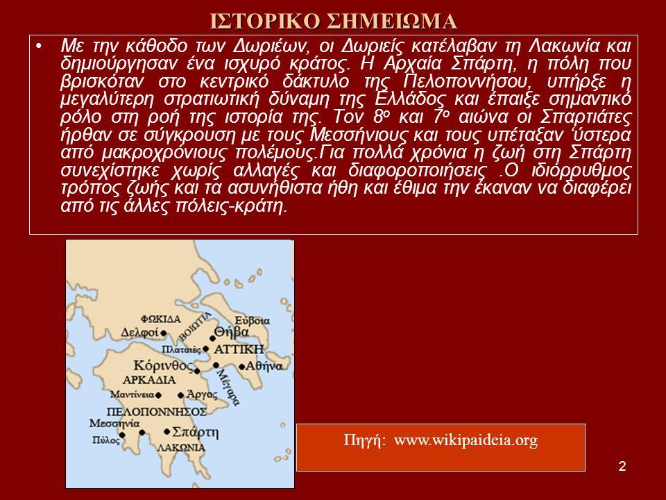 2 ΙΣΤΟΡΙΚΟ ΣΗΜΕΙΩΜΑ Με την κάθοδο των Δωριέων, οι Δωριείς κατέλαβαν τη Λακωνία και δημιούργησαν ένα ισχυρό κράτος. Η Αρχαία Σπάρτη, η πόλη που βρισκότ