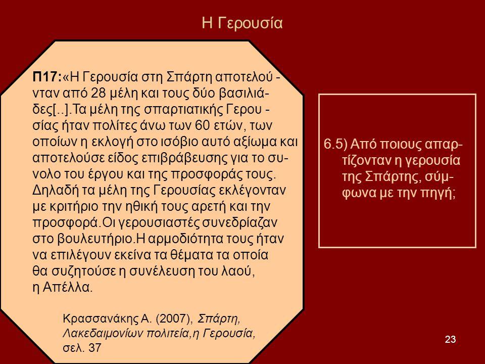 23 Η Γερουσία Π17:«Η Γερουσία στη Σπάρτη αποτελού - νταν από 28 μέλη και τους δύο βασιλιά- δες[..].Τα μέλη της σπαρτιατικής Γερου - σίας ήταν πολίτες