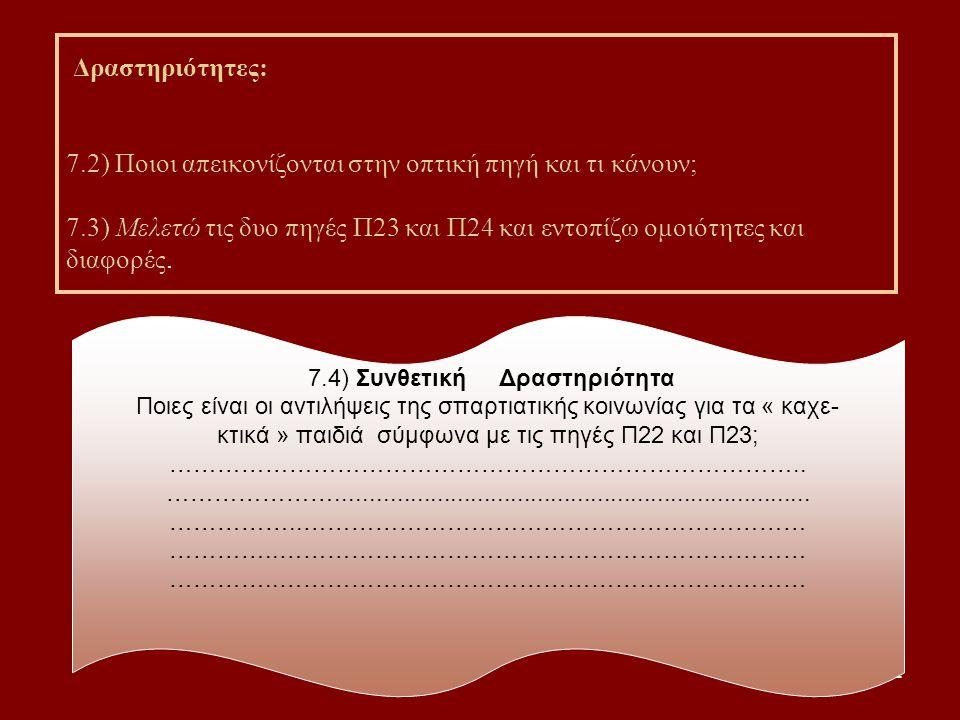 32 Δραστηριότητες: 7.2) Ποιοι απεικονίζονται στην οπτική πηγή και τι κάνουν; 7.3) Μελετώ τις δυο πηγές Π23 και Π24 και εντοπίζω ομοιότητες και διαφορέ