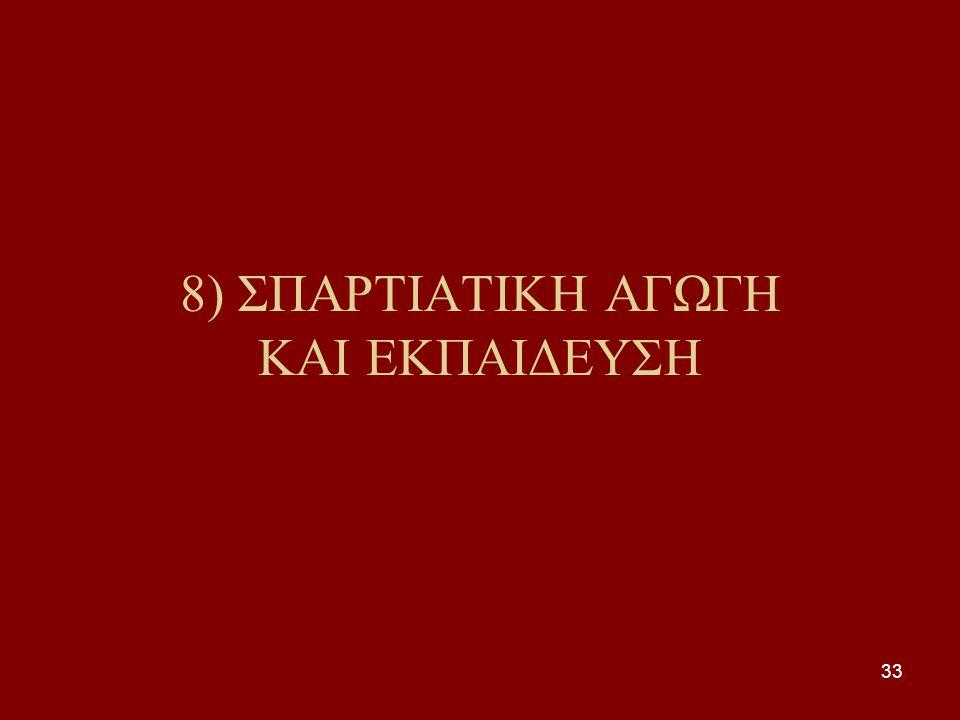 33 8) ΣΠΑΡΤΙΑΤΙΚΗ ΑΓΩΓΗ ΚΑΙ ΕΚΠΑΙΔΕΥΣΗ