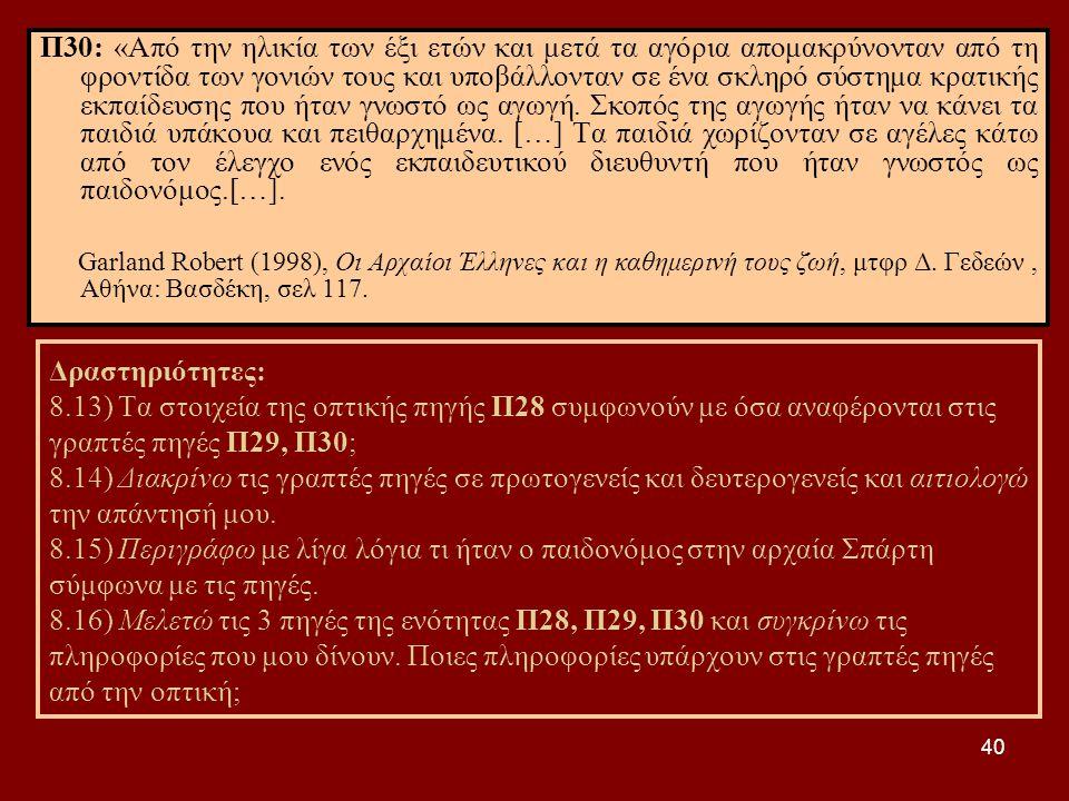 40 Δραστηριότητες: 8.13) Τα στοιχεία της οπτικής πηγής Π28 συμφωνούν με όσα αναφέρονται στις γραπτές πηγές Π29, Π30; 8.14) Διακρίνω τις γραπτές πηγές