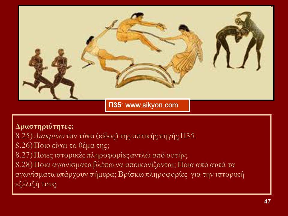 47 Δραστηριότητες: 8.25) Διακρίνω τον τύπο (είδος) της οπτικής πηγής Π35. 8.26) Ποιο είναι το θέμα της; 8.27) Ποιες ιστορικές πληροφορίες αντλώ από αυ