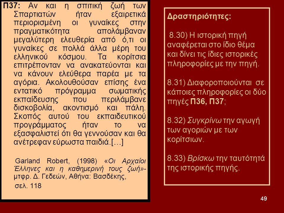 49 Δραστηριότητες: 8.30) Η ιστορική πηγή αναφέρεται στο ίδιο θέμα και δίνει τις ίδιες ιστορικές πληροφορίες με την πηγή. 8.31) Διαφοροποιούνται σε κάπ