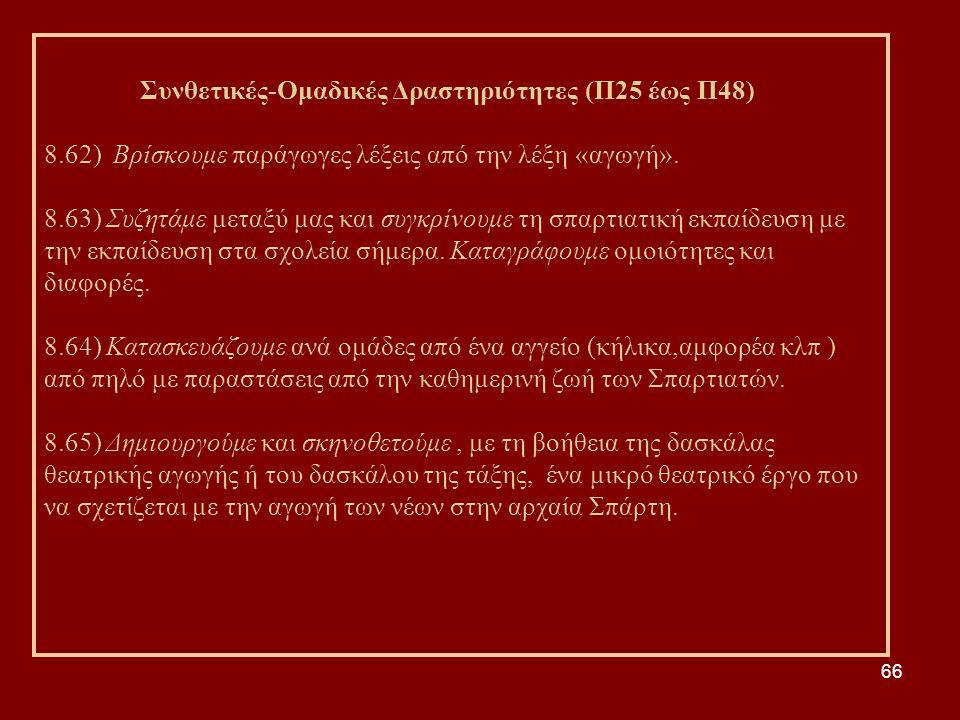 66 Συνθετικές-Ομαδικές Δραστηριότητες (Π25 έως Π48) 8.62) Βρίσκουμε παράγωγες λέξεις από την λέξη «αγωγή». 8.63) Συζητάμε μεταξύ μας και συγκρίνουμε τ