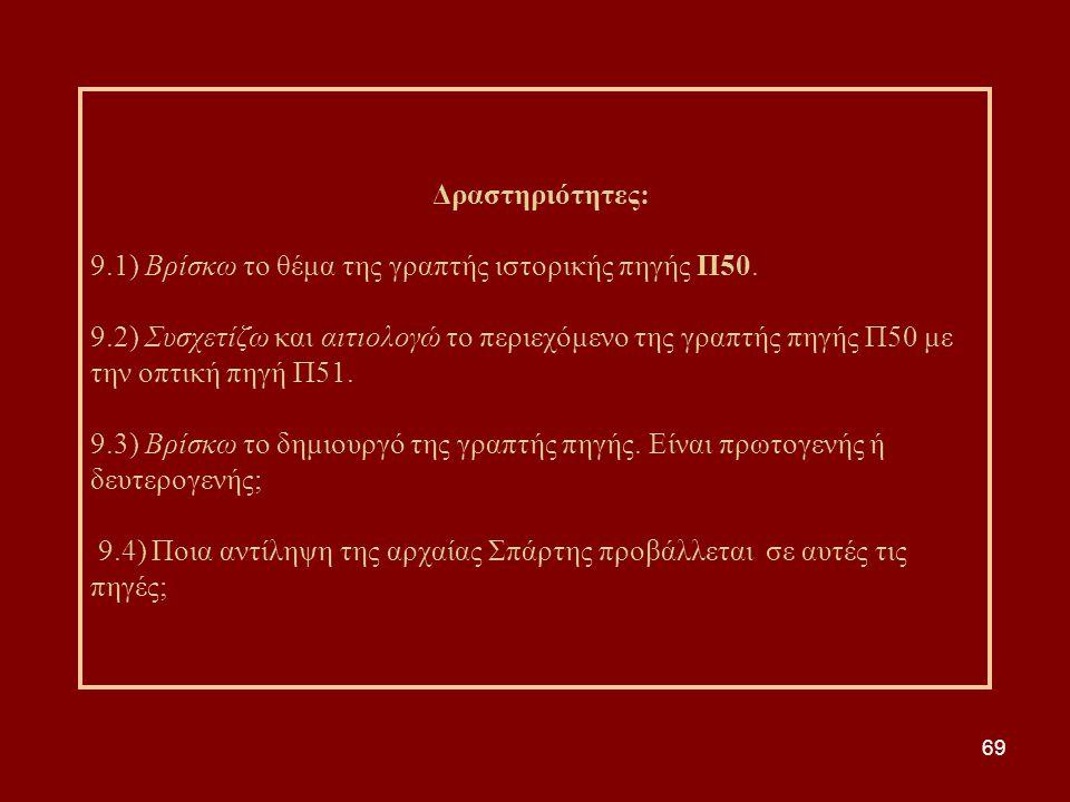 69 Δραστηριότητες: 9.1) Βρίσκω το θέμα της γραπτής ιστορικής πηγής Π50. 9.2) Συσχετίζω και αιτιολογώ το περιεχόμενο της γραπτής πηγής Π50 με την οπτικ