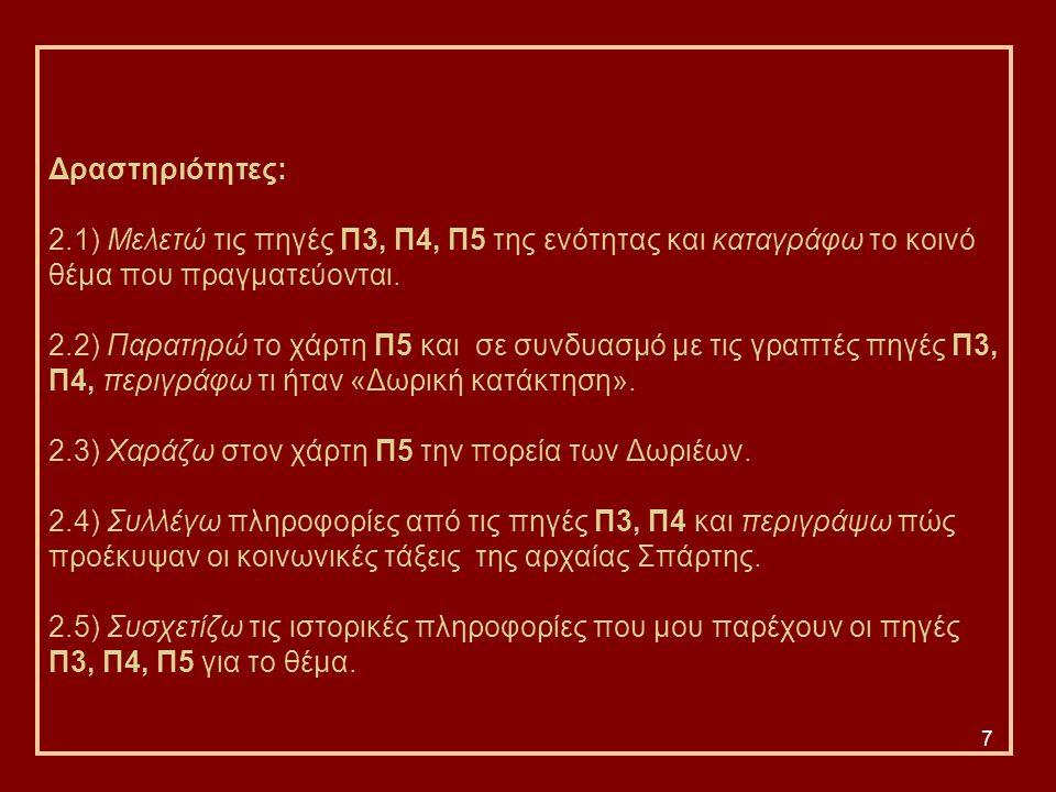 118 Π98: Αρχαιολογικό Μουσείο Σπάρτης Αγγείο Αμφορέας β μισό 8ου αιώνα π.Χ.στο site: :http://collections.culture.gr Π97: Αρχαιολογικό Μουσείο Σπάρτης Αγγείο Οινοχόη β τέταρτο 6ου αιώνα π.Χ.