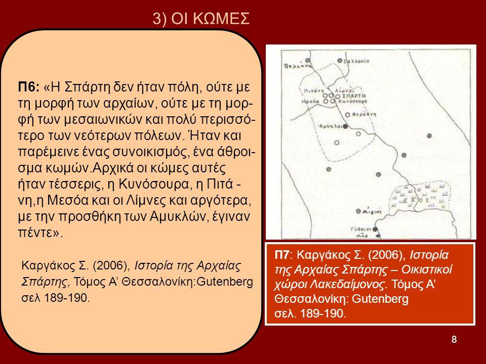 9 Γλωσσάριο: Κώμη: Χωριό Συνοικισμός: η συνάθροιση πολλών χωριών Δραστηριότητες: 3.1) Μελετώ τις πηγές Π6 και Π7.