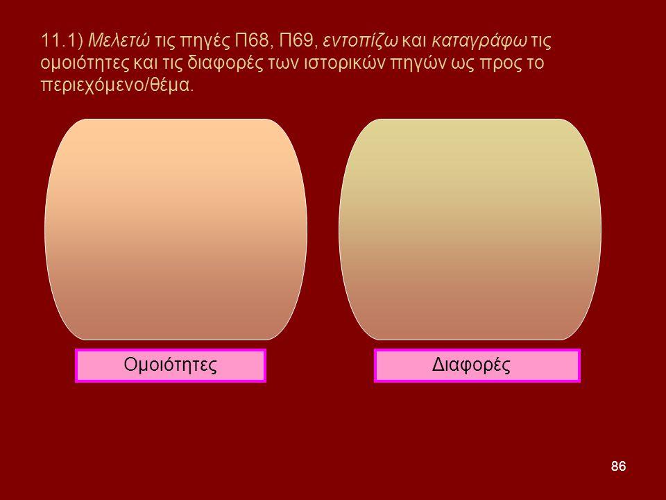 86 11.1) Μελετώ τις πηγές Π68, Π69, εντοπίζω και καταγράφω τις ομοιότητες και τις διαφορές των ιστορικών πηγών ως προς το περιεχόμενο/θέμα. Ομοιότητες
