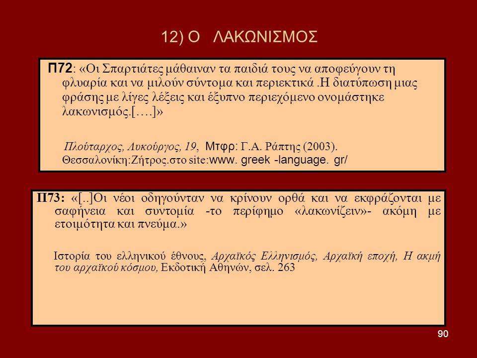 90 12) Ο ΛΑΚΩΝΙΣΜΟΣ Π72 : «Οι Σπαρτιάτες μάθαιναν τα παιδιά τους να αποφεύγουν τη φλυαρία και να μιλούν σύντομα και περιεκτικά.Η διατύπωση μιας φράσης