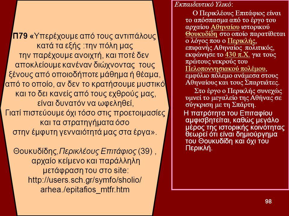 98 Εκπαιδευτικό Υλικό: Ο Περικλέους Επιτάφιος είναι το απόσπασμα από το έργο του αρχαίου Αθηναίου ιστορικού Θουκυδίδη στο οποίο παρατίθεται ο λόγος πο