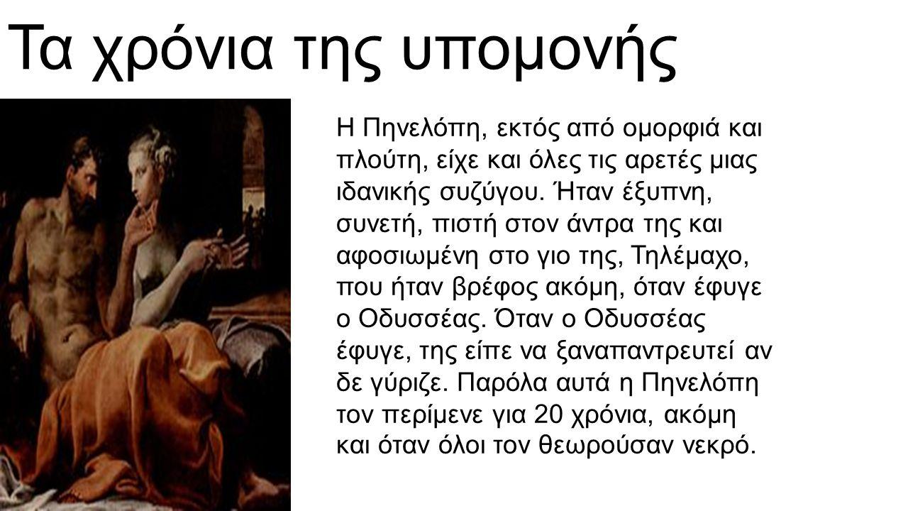 Η επιστροφή του Οδυσσέα Τα 20 χρόνια της απουσίας του Οδυσσέα, η Πηνελόπη, μόνη, όμορφη και βασίλισσα καθώς ήταν, προσέλκυσε πολλούς ευγενείς μνηστήρες που επιθυμούσαν να την παντρευτούν και να ανακηρυχθούν άρχοντες της Ιθάκης.