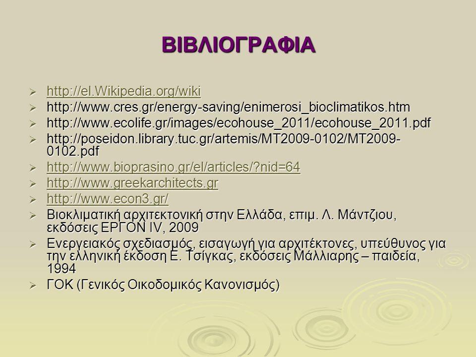 ΒΙΒΛΙΟΓΡΑΦΙΑ  http://el.Wikipedia.org/wiki http://el.Wikipedia.org/wiki http://el.Wikipedia.org/wiki  http://www.cres.gr/energy-saving/enimerosi_bio