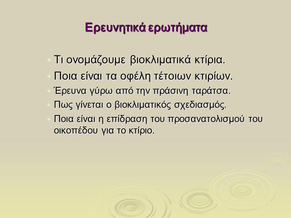 ΚΑΤΟΨΕΙΣ