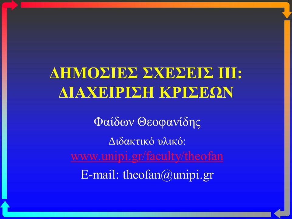 ΔΗΜΟΣΙΕΣ ΣΧΕΣΕΙΣ III: ΔΙΑΧΕΙΡΙΣΗ ΚΡΙΣΕΩΝ Φαίδων Θεοφανίδης Διδακτικό υλικό: www.unipi.gr/faculty/theofan www.unipi.gr/faculty/theofan E-mail: theofan@