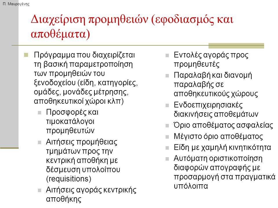 Π. Μαυρογένης Διαχείριση προμηθειών (εφοδιασμός και αποθέματα)