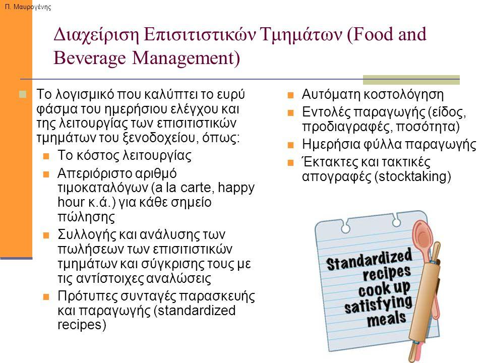 Π. Μαυρογένης Διαχείριση Επισιτιστικών Τμημάτων (Food and Beverage Management) Το λογισμικό που καλύπτει το ευρύ φάσμα του ημερήσιου ελέγχου και της λ