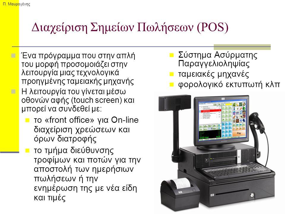 Π. Μαυρογένης Διαχείριση Σημείων Πωλήσεων (POS) Ένα πρόγραμμα που στην απλή του μορφή προσομοιάζει στην λειτουργία μιας τεχνολογικά προηγμένης ταμειακ