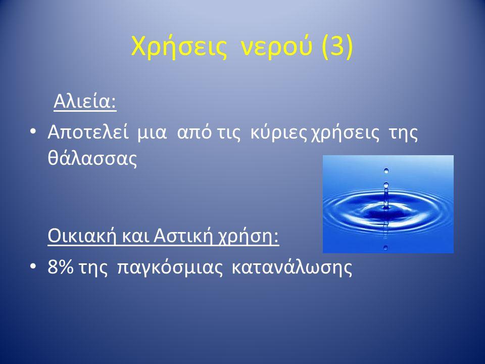 Χρήσεις νερού (3) Αλιεία: Αποτελεί μια από τις κύριες χρήσεις της θάλασσας Οικιακή και Αστική χρήση: 8% της παγκόσμιας κατανάλωσης