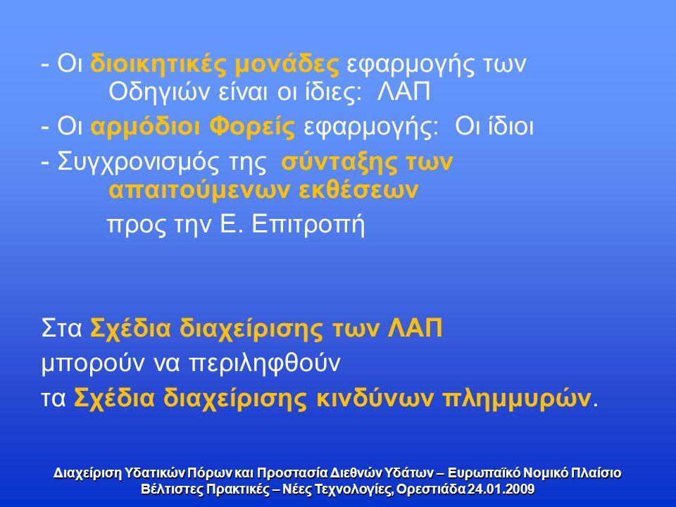 - Οι διοικητικές μονάδες εφαρμογής των Οδηγιών είναι οι ίδιες: ΛΑΠ - Οι αρμόδιοι Φορείς εφαρμογής: Οι ίδιοι - Συγχρονισμός της σύνταξης των απαιτούμεν