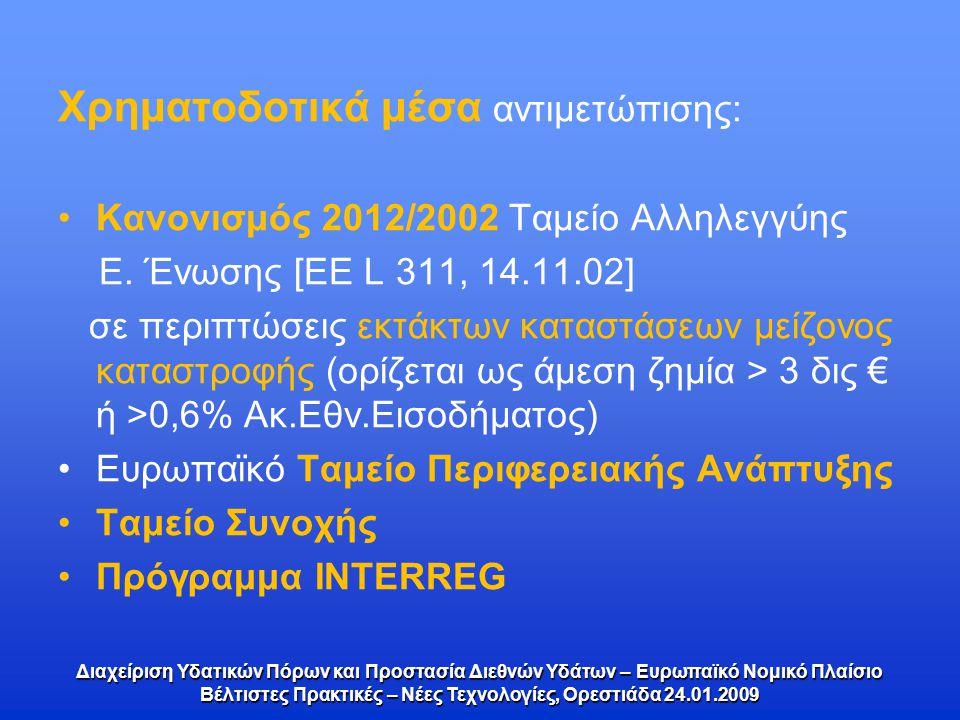Χρηματοδοτικά μέσα αντιμετώπισης: Κανονισμός 2012/2002 Ταμείο Αλληλεγγύης Ε. Ένωσης [EE L 311, 14.11.02] σε περιπτώσεις εκτάκτων καταστάσεων μείζονος
