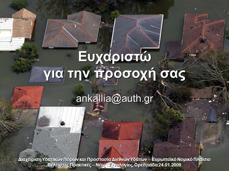 Ευχαριστώ για την προσοχή σας ankallia@auth.gr Διαχείριση Υδατικών Πόρων και Προστασία Διεθνών Υδάτων – Ευρωπαϊκό Νομικό Πλαίσιο Βέλτιστες Πρακτικές –