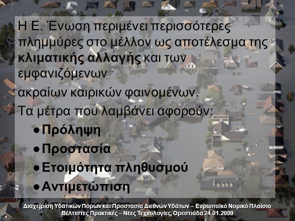 3.Σχέδια Διαχείρισης Κινδύνων Πλημμύρας (ΣΔΚΠ) περιλαμβάνουν μέτρα για να μειώσουν την πιθανότητα πρόκλησης πλημμύρας και των αρνητικών συνεπειών της [Άρθρο 7] Διαχείριση Υδατικών Πόρων και Προστασία Διεθνών Υδάτων – Ευρωπαϊκό Νομικό Πλαίσιο Βέλτιστες Πρακτικές – Νέες Τεχνολογίες, Ορεστιάδα 24.01.2009 Περιλαμβάνουν μέτρα: –Βιώσιμων πρακτικών χρήσης γης –Βελτίωση συγκράτησης υδάτων –Ελεγχόμενη κατάκλυση ορισμένων περιοχών σε περίπτωση πλημμύρας