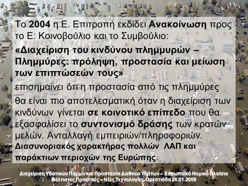 Το 2004 η Ε. Επιτροπή εκδίδει Ανακοίνωση προς το Ε. Κοινοβούλιο και το Συμβούλιο: «Διαχείριση του κινδύνου πλημμυρών – Πλημμύρες: πρόληψη, προστασία κ