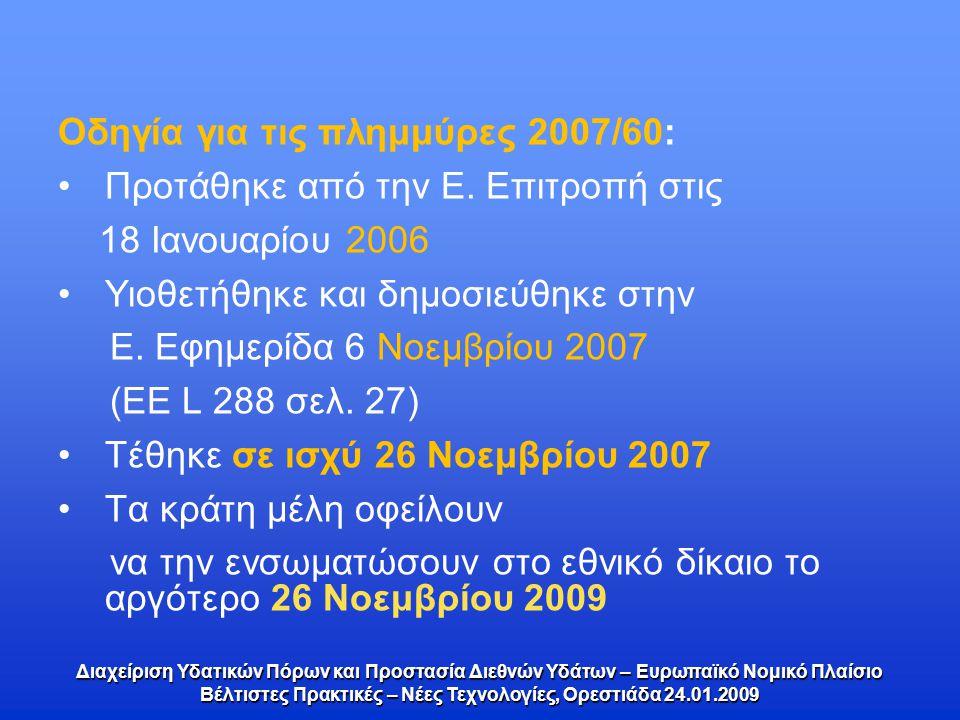 Οδηγία για τις πλημμύρες 2007/60: Προτάθηκε από την Ε. Επιτροπή στις 18 Ιανουαρίου 2006 Υιοθετήθηκε και δημοσιεύθηκε στην Ε. Εφημερίδα 6 Νοεμβρίου 200