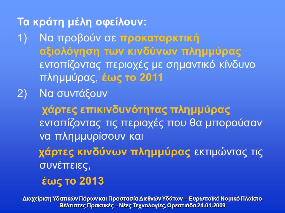 - Οι διοικητικές μονάδες εφαρμογής των Οδηγιών είναι οι ίδιες: ΛΑΠ - Οι αρμόδιοι Φορείς εφαρμογής: Οι ίδιοι - Συγχρονισμός της σύνταξης των απαιτούμενων εκθέσεων προς την Ε.