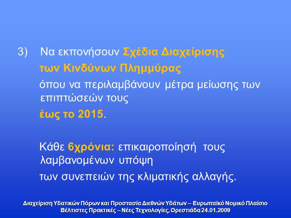 Διαχείριση Υδατικών Πόρων και Προστασία Διεθνών Υδάτων – Ευρωπαϊκό Νομικό Πλαίσιο Βέλτιστες Πρακτικές – Νέες Τεχνολογίες, Ορεστιάδα 24.01.2009 3)Να εκπονήσουν Σχέδια Διαχείρισης των Κινδύνων Πλημμύρας όπου να περιλαμβάνουν μέτρα μείωσης των επιπτώσεών τους έως το 2015.