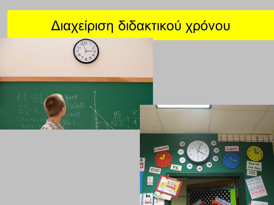 Διδακτική ώρα: ο προκαθορισμένος χρόνος που έχει στη διάθεσή του ο εκπαιδευτικός προκειμένου να ολοκληρώσει μια συγκεκριμένη μαθησιακή διαδικασία Διάρκεια διδακτικής ώρας: 40-45 λεπτά Κάποιες φορές στην πράξη: 20-30 λεπτά