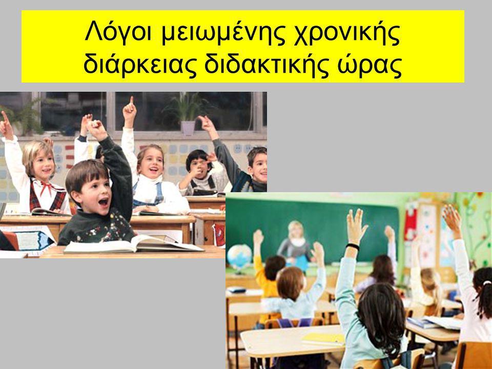 α) καθυστερημένη προσέλευση μαθητών β) αστάθμητα γεγονότα εντός της σχολικής μονάδας (π.χ.