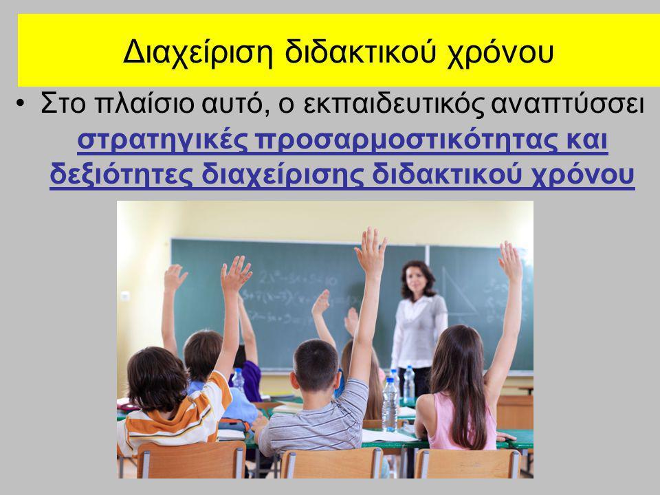 Διαχείριση διδακτικού χρόνου Στο πλαίσιο αυτό, ο εκπαιδευτικός αναπτύσσει στρατηγικές προσαρμοστικότητας και δεξιότητες διαχείρισης διδακτικού χρόνου