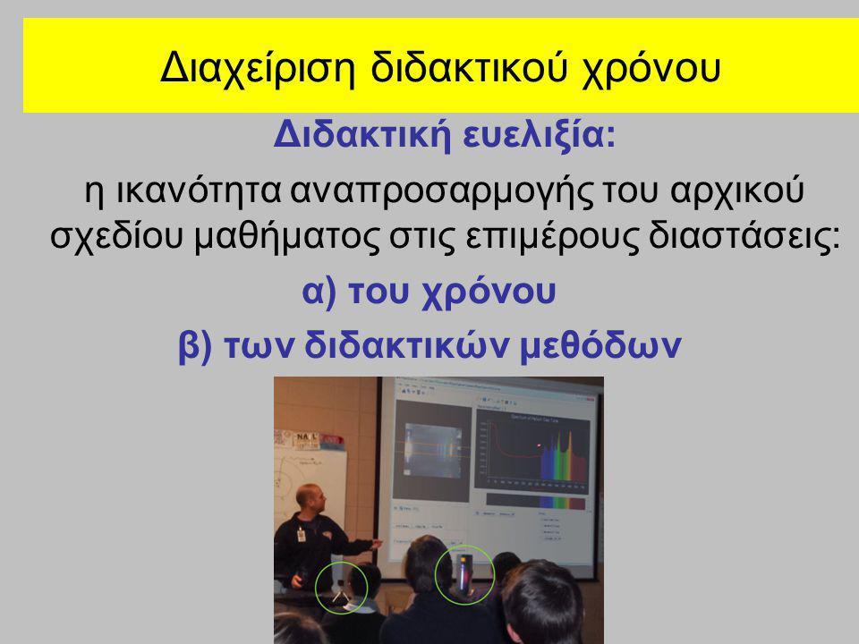 Διαχείριση διδακτικού χρόνου Διδακτική ευελιξία: η ικανότητα αναπροσαρμογής του αρχικού σχεδίου μαθήματος στις επιμέρους διαστάσεις: α) του χρόνου β)