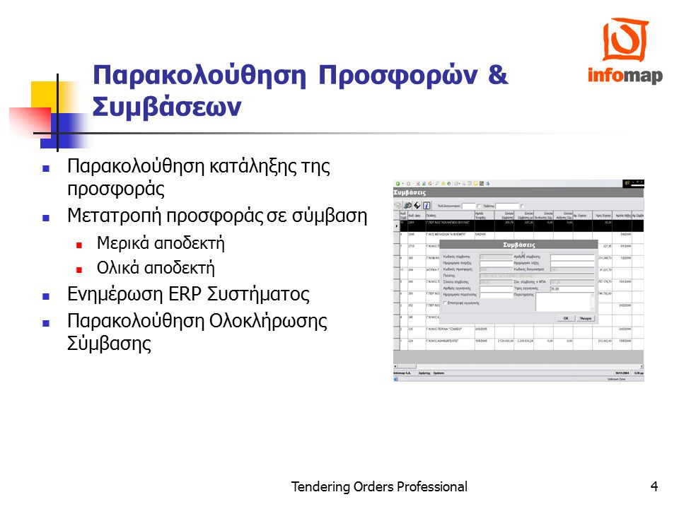 Tendering Orders Professional4 Παρακολούθηση Προσφορών & Συμβάσεων Παρακολούθηση κατάληξης της προσφοράς Μετατροπή προσφοράς σε σύμβαση Μερικά αποδεκτ