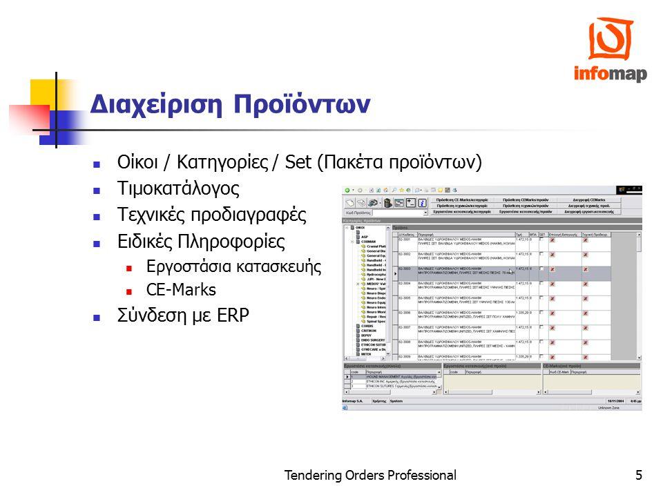 Tendering Orders Professional5 Διαχείριση Προϊόντων Οίκοι / Κατηγορίες / Set (Πακέτα προϊόντων) Τιμοκατάλογος Τεχνικές προδιαγραφές Ειδικές Πληροφορίε