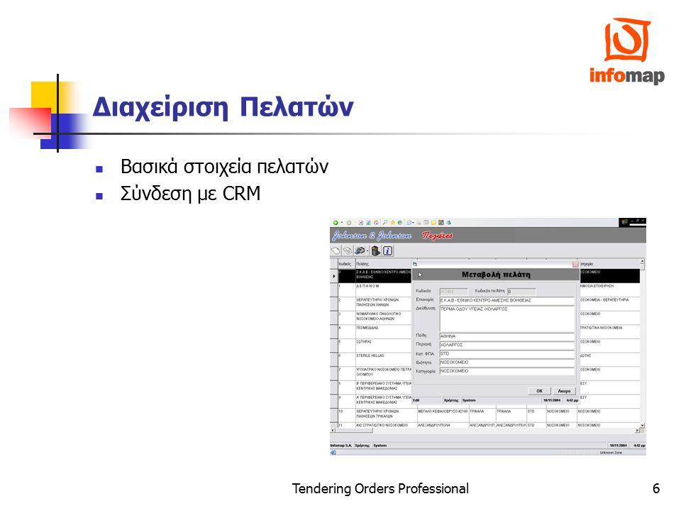 Tendering Orders Professional6 Διαχείριση Πελατών Βασικά στοιχεία πελατών Σύνδεση με CRM
