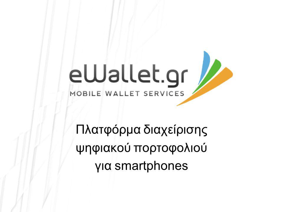 Το ψηφιακό πορτοφόλι για smartphones Συγκεντρώνει κάρτες σε ψηφιακή μορφή: –loyalty –κουπόνια –προπληρωμένες –δωροεπιταγές –κάρτες μέλους –συνδρομητικές –κάρτες καταστήματος –κάρτες με σφραγίδες –εισιτήρια –κάρτες επιβίβασης Υποστηρίζεται ευρέως: –Apple Passbook –Android eWallet.gr, Passwallet & Passes –Windows wallet Και σε λοιπές συσκευές: –Εκτύπωση κάρτας –Αποθήκευση εικόνας