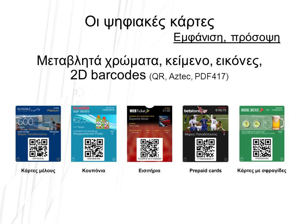 Οι ψηφιακές κάρτες Εμφάνιση, πρόσοψη Μεταβλητά χρώματα, κείμενο, εικόνες, 2D barcodes (QR, Aztec, PDF417)